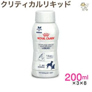 【ロイヤルカナン】犬猫用クリティカル リキッド 200ml×3本×8パックドッグ キャット フード 流動食【療法食】