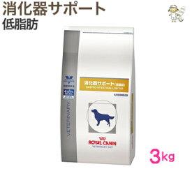 【ロイヤルカナン】犬用消化器サポート(低脂肪) 3kgドライ ドッグフード【療法食】