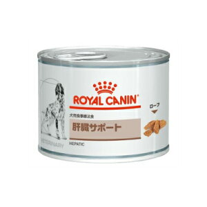【ロイヤルカナン】犬用肝臓サポート 200g×12缶×5ウェット ドッグフード【療法食】