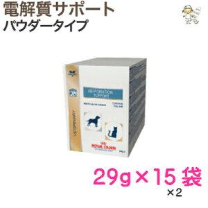 【ロイヤルカナン】犬猫用電解質サポート パウダー 29g×15袋入×2ドッグ キャット【経口電解質飲料】