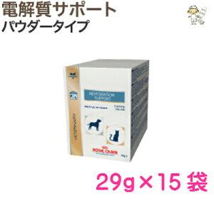 【ロイヤルカナン】犬猫用電解質サポート パウダー 29g×15袋入ドッグ キャット【経口電解質飲料】