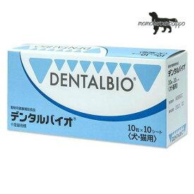デンタルバイオ 10粒×10シート 100粒 共立製薬 犬猫用 口腔ケア【送料無料】【激安セール中】