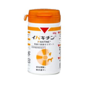イパキチン 60g日本全薬工業 犬猫用 栄養補助食品 腎臓