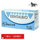 デンタルバイオ 10粒×10シート 100粒 共立製薬 犬猫用 口腔ケア (ポスト投函)送料無料 激安セール中