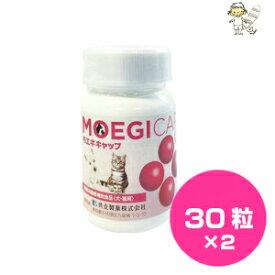 モエギキャップ 30粒×2 カプセル 共立製薬 犬猫用 【送料無料】 他商品の同梱不可