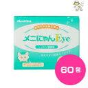 メニワン メニにゃん Eye 粉末タイプ 60包動物用栄養補助食品【送料無料】