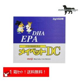 メイベットDC 60包 全国一律送料無料Meiji Seika ファルマ 犬用 動物用栄養補助食品 明治
