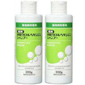 薬用酢酸クロルヘキシジンシャンプー 200g 2本セット 送料無料 フジタ製薬