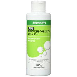 薬用酢酸クロルヘキシジンシャンプー 200g 送料無料 フジタ製薬