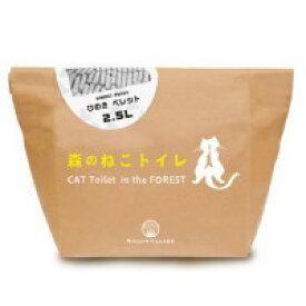 フォレスト・ウッド共同組合 龍神村 森のねこトイレ 猫 システムトイレ用 2.5L