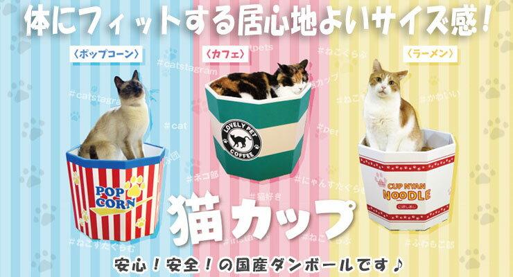 猫カップ (カフェ)・(ラーメン)・(ポップコーン)3種類の中からお選び下さい。