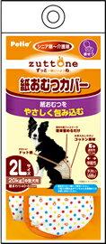 ペティオずっとね 老犬介護用 紙おむつカバー 2L (20kg中型犬用)