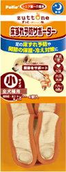 ペティオずっとね 老犬介護用 床ずれ予防サポーター 小(全犬種用)4個入