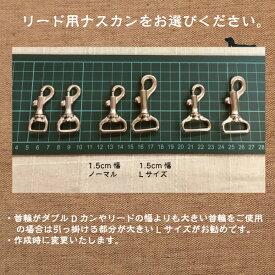 【オプション】1.5cm幅ナスカンLサイズ交換