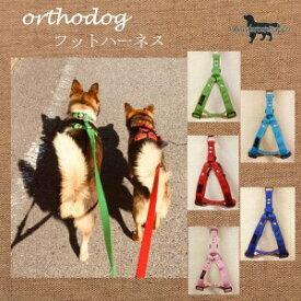 犬 フットハーネス迷子防止 orthodog(オーソドッグ)中型犬2cm幅 負担の少ない 着脱しやすい 速乾素材で雨の日も安心