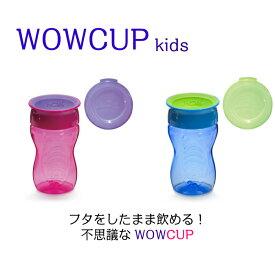 ワオカップ WOW CUP 新型 new 不思議なカップ トレーニングマグ カップ フタをしたまま どこからでも飲める カバーつき グリーン ピンク ブルー イエロー KJK101370/71