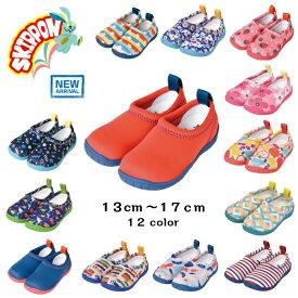 新作 スキッポン SKIPPON skippon スリッポン 子供靴 キッズシューズ 姿勢よく歩ける 履きやすい 脱ぎやすい 13cm 14cm 15cm 16cm 17cm