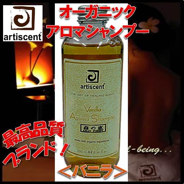 【artiscent】アロマオーガニックシャンプー バニラ 250ml (ホームスパ、home spa、ナチュラルオーガニック、エッセンシャルオイル、無添加、アロマシャンプー、ハピネス)