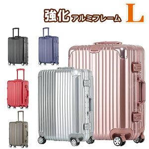 スーツケース ビジネス 留学 トランクケース 送料無料 L サイズ スーツケース おしゃれ キャリーケース キャリーバッグ 10日—14日 大型 丈夫 修学旅行 旅行用品 軽量 TSAロック搭載
