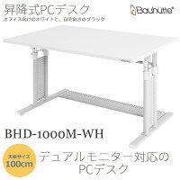 昇降式パソコンデスクBHD-1000M-WH