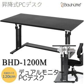 昇降式パソコンデスク BHD-1200Mブラック(仕様変更:製品全体の塗装つや消しマットブラック)