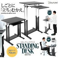 パソコンデスクスタンディングデスクBHD-700