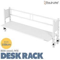 デスクラックBHS-1000L-WH100cmロータイプホワイト