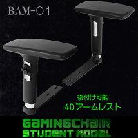 アームレストBAM-01