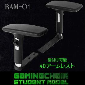 【キャッシュレス5%還元】アームレスト BAM-01