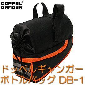 ドッペルギャンガーボトルバッグ DB-1