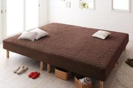 家族を繋ぐ大型 マットレスベッド 連結 ベッド ゆったり 大きいサイズ ファミリー 一緒 脚の高さ ELAMS エラムス ボンネルコイル タオルタイプセット ワイドK200 脚15cm