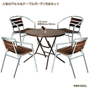 90cmガーデンアルミアームチェア5点セットテーブルAL-F90RT(BR)/チェアAL-P53AC×4