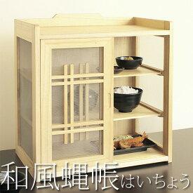 【キャッシュレス5%還元】和風 蝿帳 食事 保存 台所 食器 衛生 おかず 通気 はいちょう はえちょう KH-470
