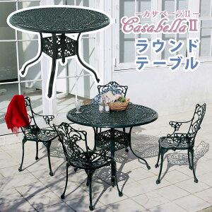 カサベーラ2 ラウンドテーブル簡単組立 ガーデンテーブル ダークグリーン テラス 庭 ウッドデッキ アルミ アンティーク クラシカル イングリッシュガーデン ファニチャー シンプル 北欧 イ