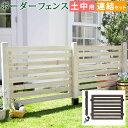 ボーダーフェンス スプレッド(連結セット/土中用)【送料無料 フェンス 木製フェンス ウッドフェンス 天然木製 …