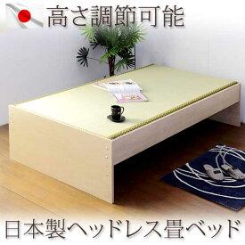 高さが変えられる ヘッドレス 畳ベッド タタミ たたみ い草 和室 ベッド 359 スタンダード 畳