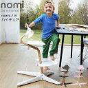 ノミ・ハイチェア エボムーブ Nomi Highchair evomove 赤ちゃん椅子 ベビーチェア ダイニング 子供椅子 子ども イス …