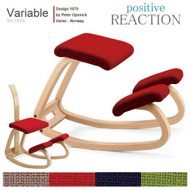 バリアブル バランスチェア バランス 椅子 ヴァリエール Varier by Stokke Variable balans