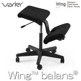 バランスウィング ブラック バランスチェア ヴァリエール Varier by Stokke WING balans
