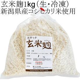 玄米麹 五ぶつき玄米生麹 新潟県産コシヒカリ米使用 1kg袋入り冷凍