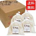 【送料無料】コシヒカリの玄米麹 五ぶつき玄米使用 1kg×4袋入り 生麹・冷凍 まとめ買いでお買い得セット