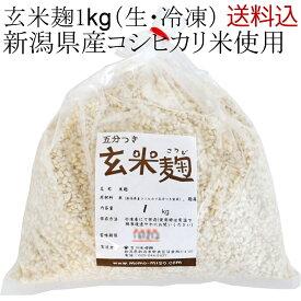 【送料込み】玄米麹 五ぶつき玄米生麹 新潟県産コシヒカリ米使用 1kg袋入り冷凍(甘酒の麹や塩麹作り、味噌作りなどに最適です)