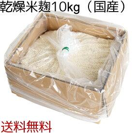 【送料無料】乾燥米麹 業務用 国産米使用 10kg ダンボール入り
