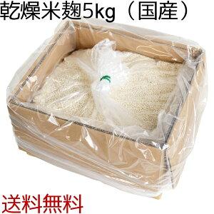 【送料無料】乾燥米麹 業務用 国産米使用 5kg ダンボール入り
