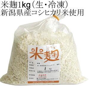 米麹 生麹 新潟県産コシヒカリ米使用 1kg袋入り冷凍(甘酒の麹や塩麹作り、味噌作りなどに最適です)