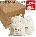 【送料無料】コシヒカリの米麹1kg×4袋入り 生麹・冷凍 まとめ買いでお買い得セット(甘酒の麹や塩麹作り、味噌作りな…