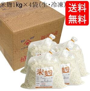 【送料無料】コシヒカリの米麹1kg×4袋入り 生麹・冷凍 まとめ買いでお買い得セット(甘酒の麹や塩麹作り、味噌作りなどに最適です)
