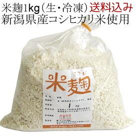 【送料込み】米麹 生麹 新潟県産コシヒカリ米使用 1kg袋入り冷凍(甘酒の麹や塩麹作り、味噌作りなどに最適です)