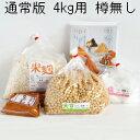 味噌作りセット(通常版)出来上り4kg用(樽なし) 国産原料使用