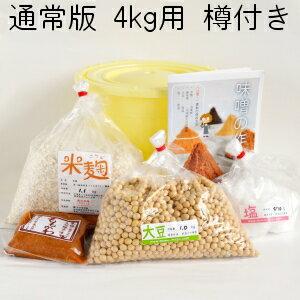 手作り味噌セット(通常版)出来上り4kg用 樽付き 国産原料使用